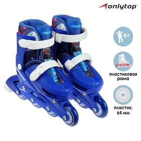 Роликовые коньки раздвижные, размер 30-33, колёса PVC 64 мм, пластиковая рама Ош