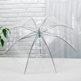Зонт детский 'Путешествуй' прозрачный 90см Ош