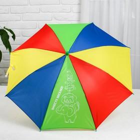Зонт детский 'Вместе веселее!' 80см Ош
