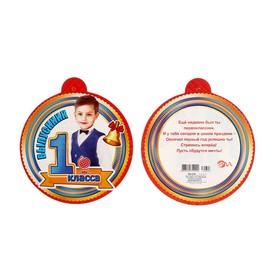 Медаль 'Выпускник 1 класса' мальчик Ош
