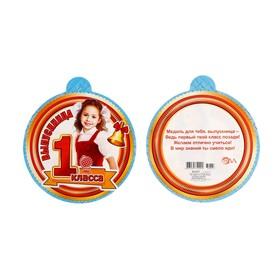 Медаль 'Выпускница 1 класса' девочка Ош