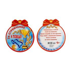 Медаль 'За стремление к победе' кубок, медаль Ош