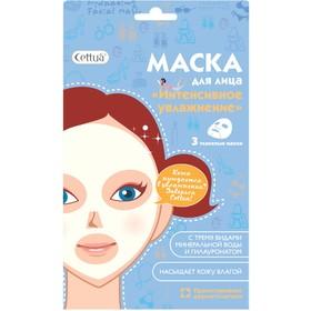 Маска для лица Cettua «Интенсивное увлажнение»