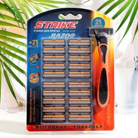 Бритвенный станок Strike, 3 лезвия, увлажняющая полоса, 20 шт