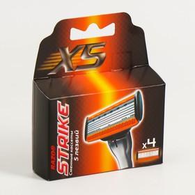 Сменные кассеты Strike Х5, 5 лезвий, увлажняющая полоса, 4 шт