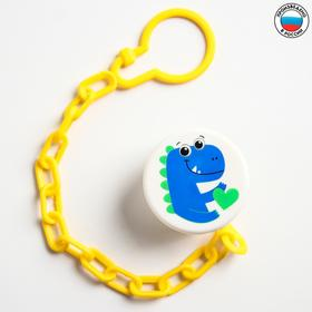 Прищепка-держатель для соски-пустышки «Динозавр», на цепочке Ош