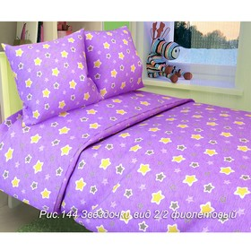 Постельное бельё Галчонок «Звёздочки» цвет фиолетовый, 147х112, 150х100, 40х60 - 1шт, бязь, 120±6 гр
