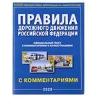 ПДД РФ с комментариями и иллюстрациями, 20 × 25,5 см, 64 стр