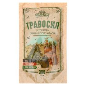 Ускоритель органической закваски Травосил, Ивановское, 300 г