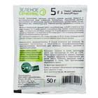 Универсальный биопрепарат 5 в1, для теплиц, септиков, компостов, дачных туалетов, 50 г - Фото 2