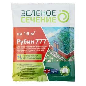 Средство для увеличения плодородия почвы Рубин 777, Зелёное сечение, 50 г