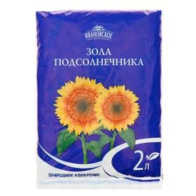 Зола подсолнечника, Ивановское, 2 л