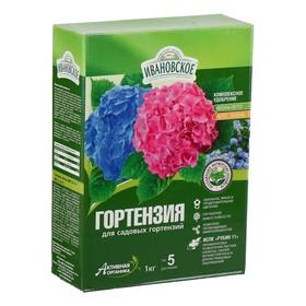 Удобрение для Гортензий, Ивановское, 1 кг