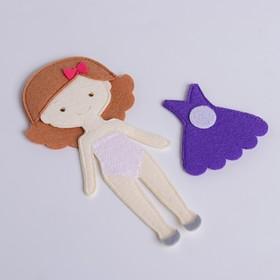 Игровой набор «Одень куклу. Маленькая модница»