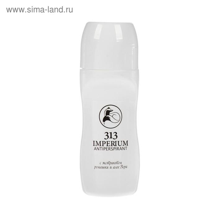 Дезодорант-антиперспирант парфюмированный женский Imperium 313, 40 мл