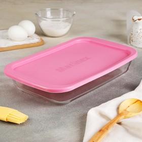 Форма для запекания прямоугольная Marinex, 1,6 л, с пластиковой крышкой BPA Free, цвет МИКС