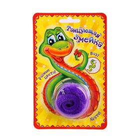 Танцующая змейка фиолетовая Ош