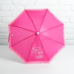 Зонт детский «Самая красивая» 52 см с рюшами Ош