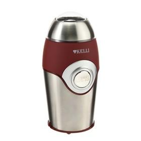Кофемолка электрическая KELLI KL-5054, 400 Вт, 70 г, красная/серебристая