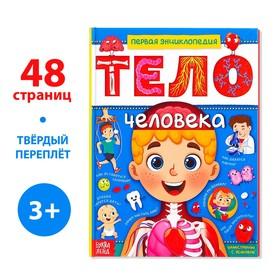 Энциклопедия в твёрдом переплёте «Тело человека», 48 стр.