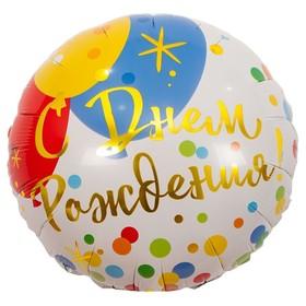 """Шар фольгированный 18"""" «С днём рождения», шары, конфетти"""