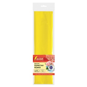 Пористая резина (фоамиран) для творчества, 50 х 70 см, ЖЕЛТАЯ, 1 мм, «ОСТРОВ СОКРОВИЩ»