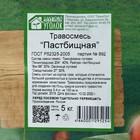 """Газонная травосмесь  """"Пастбищная"""" Зеленый уголок, 5 кг - Фото 2"""