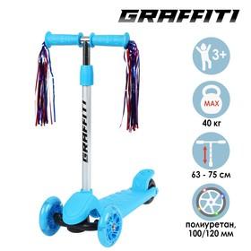 Самокат GRAFFITI, колёса световые PU 120/100 мм, цвет голубой Ош