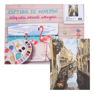 Картина по номерам «Венеция» 40×50 см - Фото 1