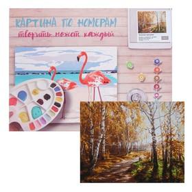 Картина по номерам «Осенняя прогулка» 40×50 см