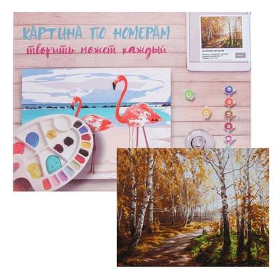 Картина по номерам «Осенняя прогулка» 40×50 см - Фото 1