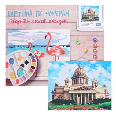 Картина по номерам «Исаакиевский собор» 40×50 см - Фото 1