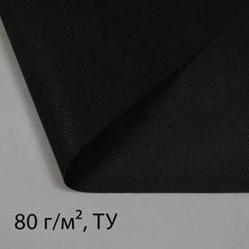 Материал мульчирующий, 1,6 × 5 м, плотность 80, с УФ-стабилизатором, чёрный, Greengo, Эконом 20% Ош