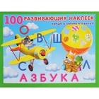 100 развивающих наклеек «Азбука»
