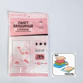 """Вакуумный пакет для хранения """"Единорог"""", 50 х 60 см"""