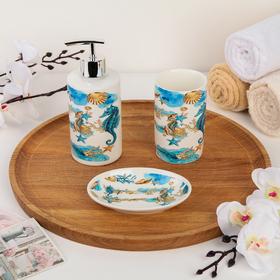 Набор аксессуаров для ванной комнаты «Ракушки», 3 предмета (дозатор 400 мл, мыльница, стакан)