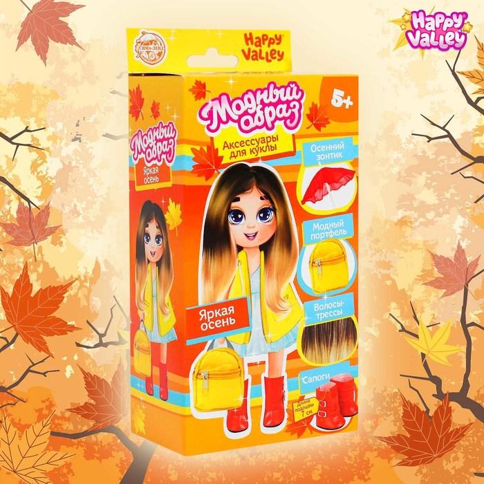 Аксессуары для куклы «Модный образ. Яркая осень»