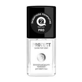 Средство по уходу за ногтями Q2 ProТест 09 «Защитное покрытие»