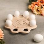 Подставка для кулича и 8 яиц, d=22 см