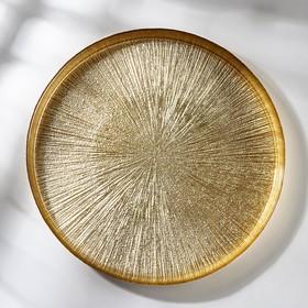 Блюдо сервировочное «Золотая кувшинка», d=28 см