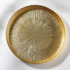 Тарелка «Золотая кувшинка», 21 см