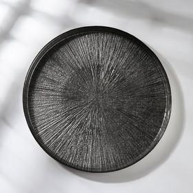 Блюдо сервировочное «Кувшинка Индиана», d=28 см