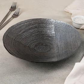 Блюдо сервировочное «Серебряный туман», d=30 см