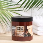"""Скраб-пилинг для тела """"Dream Nature"""" Шоколадный 720 гр"""