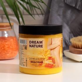 """Скраб-пилинг для тела """"Dream Nature"""" Медовый 720 гр"""