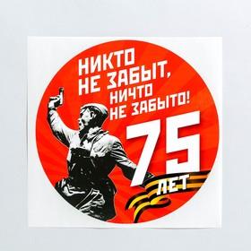 Наклейка на авто 'Никто не забыт, ничто не забыто', 18 х 18 см Ош