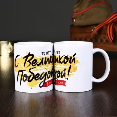 """Кружка """"75 лет Победы. С великой победой!"""", с нанесением - Фото 1"""