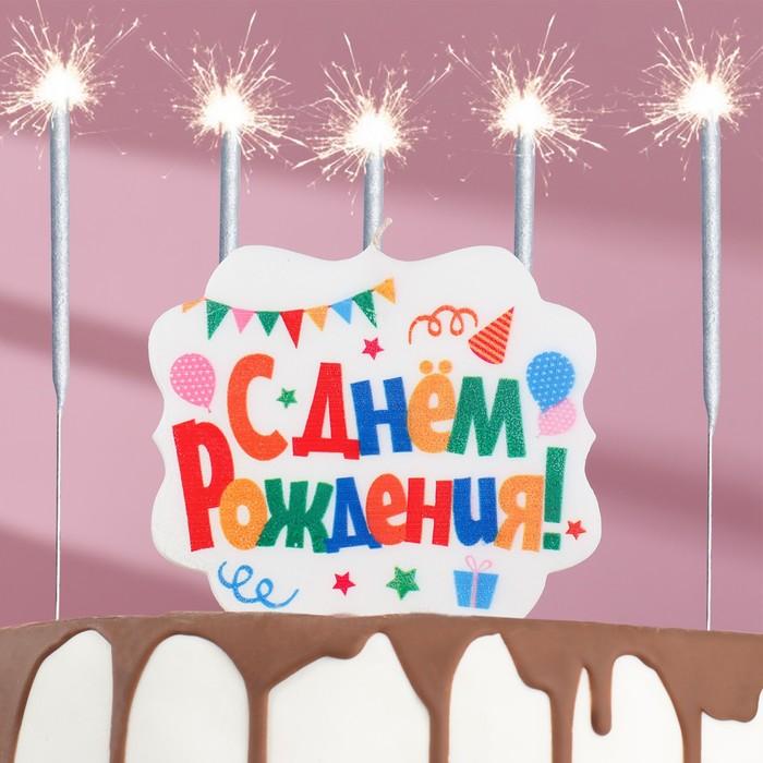 Подарочный набор Happy Birthday из 2х предметов бенгальские огни 6 шт, свеча для торта