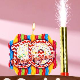 Подарочный набор 'С Днем Рождения' из 2ух предметов: свеча-фонтан и свеча- ГИГАНТ цифра '10' Ош