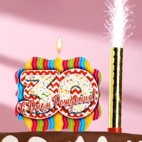 Подарочный набор 'С Днем Рождения' из 2ух предметов: свеча-фонтан и свеча- ГИГАНТ цифра '30' Ош